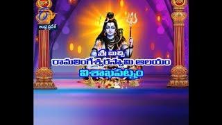 Sri Buchi Ramalingeswara Swamy Temple | Visakhapatnam |Teerthayatra | 24th July 2017 | ETV AP