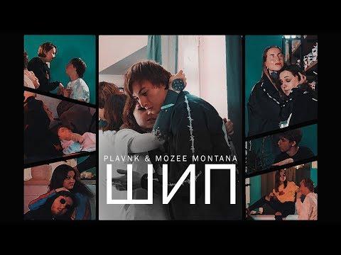 Mozee Montana & PLAVNCK – Шип