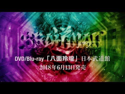 , title : 'BRAHMAN「八面玲瓏」日本武道館 TRAILER'
