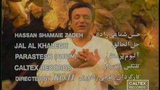 01 Jalal Khalegh Music Video Hasan Shamaei Zadeh