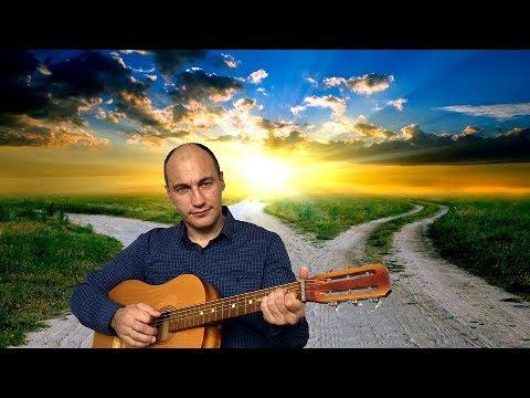 """""""Всё, что в силах моих"""". Песня под гитару (авторская)."""