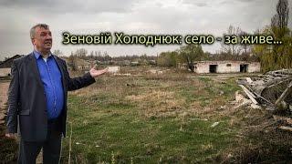 Зеновій Холоднюк: село - за живе...