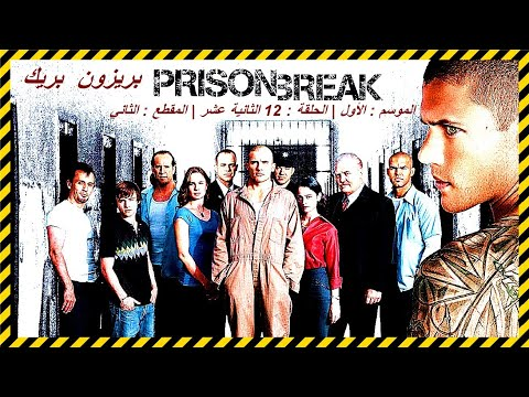 Prison Break Season 1 Episode 12 Section 2