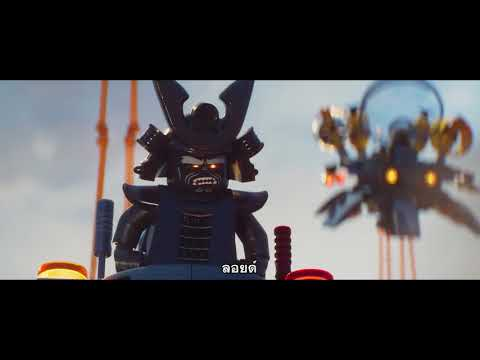 The LEGO® Ninjago® Movie -  Go Big TV Spot (ซับไทย)