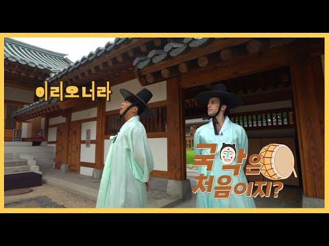 """[티저영상] """"국악은 처음이지?"""""""