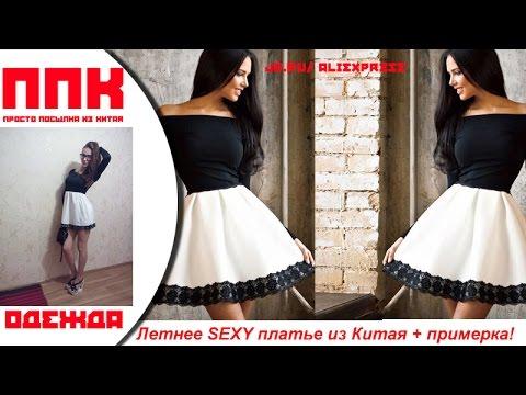 Летнее SEXY платье из Китая с Примеркой. JD.RU №15 (видео)
