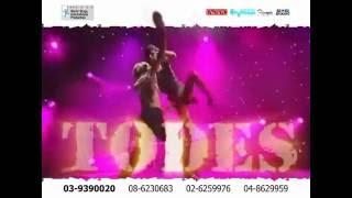 """פרסומת טלוויזיה למופע החדש של להקת """"טודס"""""""