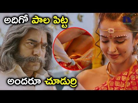 అదిగో పాల పిట్ట అందరూ చూడుర్రి || Kalki Movie Scenes || Full Movie On PrimeVideo