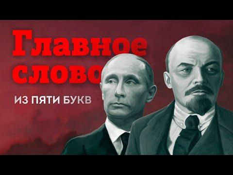 Главное слово из пяти букв.  На чем держится власть Путина? (видео)
