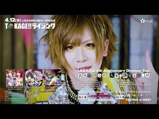 LEZARD『TOKAGE!!ライジング』Music Clip 【FULL】