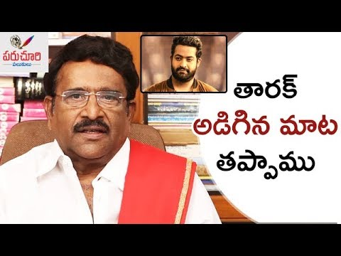 Paruchuri Gopala Krishna Reveals Interesting Facts About Jr NTR | Paruchuri Palukulu (видео)