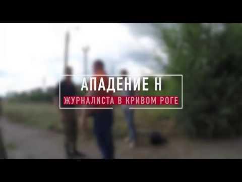 Видео нападения русского сепаратиста на журналиста-хохла в Кривом Роге