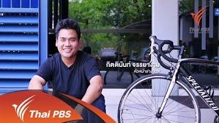 Human Ride จักรยานบันดาลใจ - พาหนะมหานคร