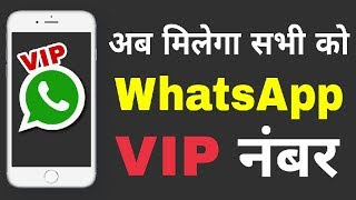 How to get Whatsapp VIP Number