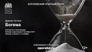 Богема. Спектакль в кинотеатре. Лондон (рус. суб.)
