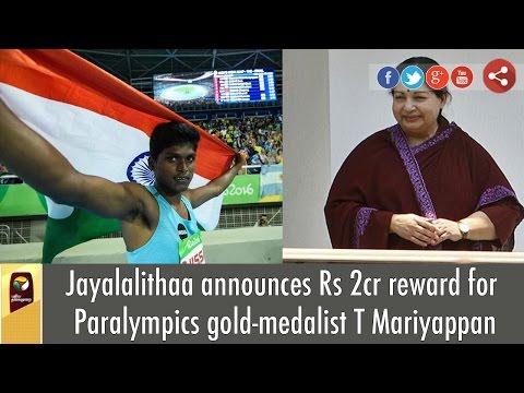 Jayalalithaa-announces-Rs-2cr-reward-for-Paralympics-gold-medalist-T-Mariyappan