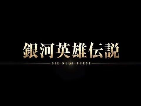 Spring New Ginga Eiyuu Densetsu Anime Announces ED, More Staff + Music Prodigy SawanoHiroyuki[nZk] Confirmed for OP!