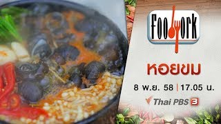 Foodwork - หอยขม