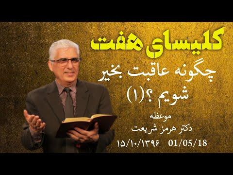 کلیسای هفت با موعظه کشیش هرمز و موضوع (چگونه عاقبت به خیر شویم؟)