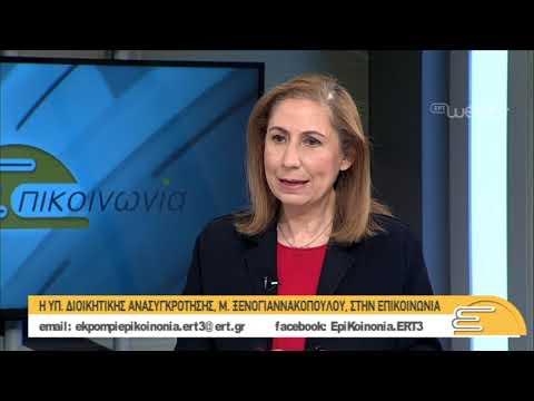 Η Υπουργός Διοικητικής Ανασυγκρότησης, Μαριλίζα Ξενογιαννακοπούλου| 16/05/2019 | ΕΡΤ