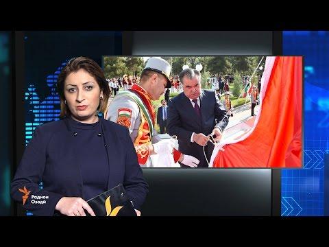 Ахбори Тоҷикистон ва ҷаҳон (05.10.2016)اخبار تاجیکستان .(HD) (видео)