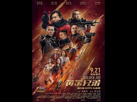 Golden Job (Huang jin xiong di) 2018 - Official Trailer (English Subtitle)