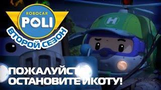 Робокар Поли - Второй сезон - Трансформеры - Пожалуйста, остановите икоту!  (Эпизод 13)