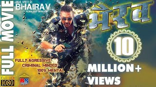 Video Bhairav || भैरब || Nepali Action Movie || Nikhil Upreti MP3, 3GP, MP4, WEBM, AVI, FLV September 2018