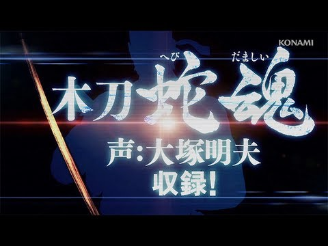 Japanischer VR DLC Trailer