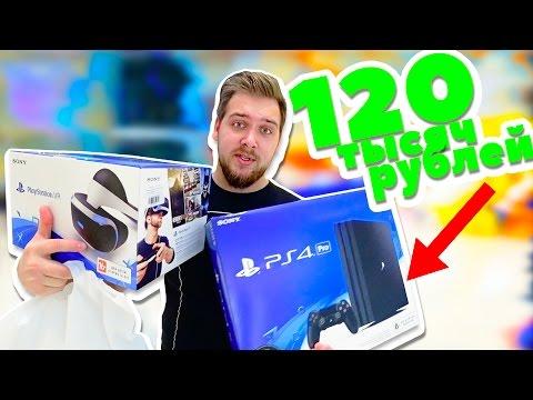 Playstation 4 PRO за 120 тысяч рублей!