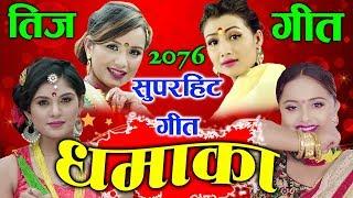 Chari Basyo - Devi Gharti Magar & Mahendra Bhandari