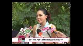 EFM ON TV 7 August 2013 - Thai TV Show