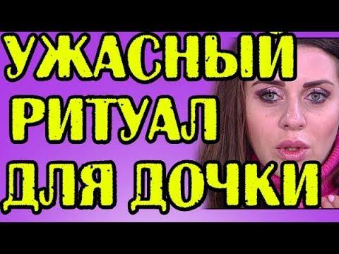 РАПА ДЕЛАЕТ УЖАСНЫЙ РИТУАЛ ДОЧКЕ НОВОСТИ 28.03.2018 - DomaVideo.Ru