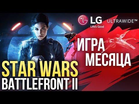 Игра месяца: Star Wars Battlefront 2 + КОНКУРС С ПРИЗАМИ
