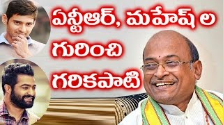 Video Garikapati Narasimha Rao About Maheshbabu and Jr NTR || Eagle Media Works MP3, 3GP, MP4, WEBM, AVI, FLV Februari 2019