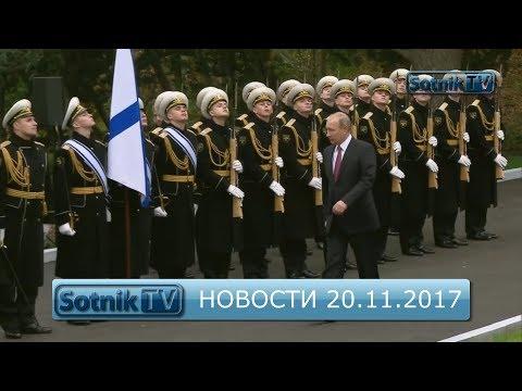 ИНФОРМАЦИОННЫЙ ВЫПУСК 20.11.2017