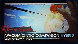 Обзор Wacom Cintiq Companion HYBRID. Обзор рисовалок на Android