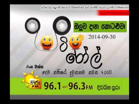 Hiru FM Patiroll  2014 09 30  Oluwa Daana Kotaluwa (ඔලුව දාන කොටළුවා )