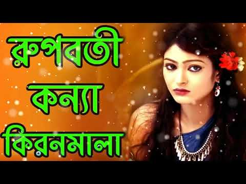Rupoboti Konna Ale Sagor Jole Vase Kiranmala Songs With Lyrics | রুপবতী কন্যা
