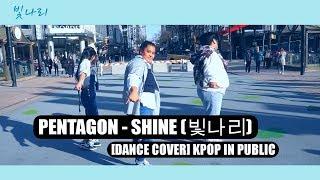 [1thek Dance Cover Contest] PENTAGON (펜타곤) - Shine (빛나리) || KPOP IN PUBLIC