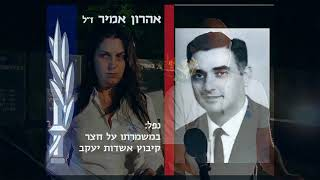 טקס יום הזיכרון 2020- אשדות יעקב מאוחד(1 סרטונים)