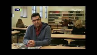 Ο Μάκης Τσίτας στο ντοκιμαντέρ της ΕΡΤ2 «Βιβλιοθήκες της Αθήνας»