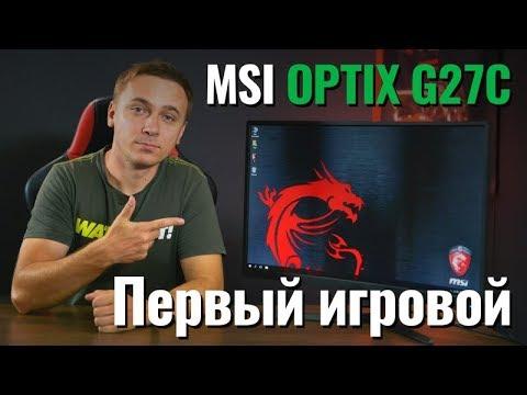 MSI Optix G27C: ПЕРВЫЙ ИГРОВОЙ МОНИТОР