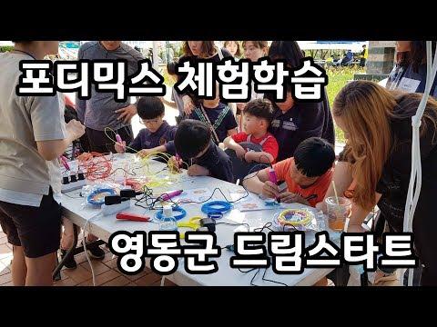 포디믹스 영동군 드림 스타트 어린이 교육 및 체험학습 부스 설치
