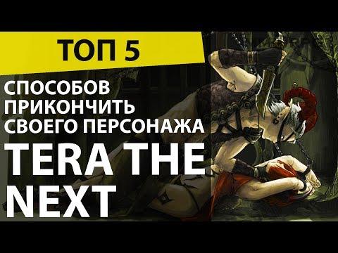 ТОП 5 способов прикончить своего персонажа в TERA: The Next