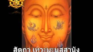 ทำวัตรเย็นแปล สวนโมกข์ 1/2