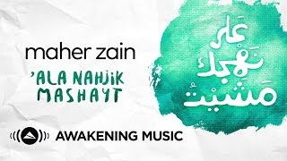 Download Lagu Maher Zain - 'Ala Nahjik Mashayt (In Your Footsteps I walked)   ماهر زين - على نهجك مشيت Mp3