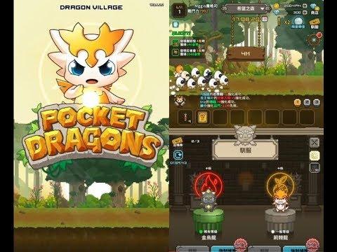 《口袋神龍》手機遊戲玩法與攻略教學!