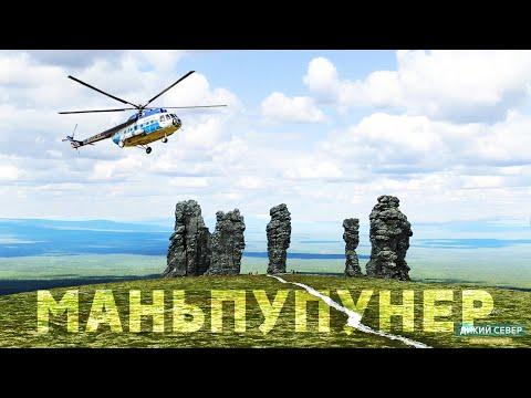2019 Вертолетная экскурсия к плато Маньпупунер и Перевалу Дятлова