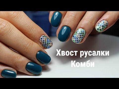 Gel nails - Хвост русалки, комбинированный маникюр на клиенте, покрытие гель-лаком / Mermaid Nails